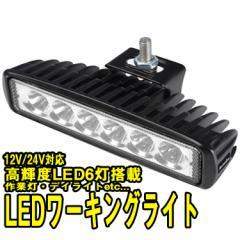 LEDワークライト 6灯10-30V(12V/24V対応) 18W デ...