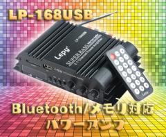 LEPY社新作 USB/SDカード/Bluetooth対応 2.1チャンネルパワーアンプ PSE認証 5Aアダプター付き LP-168USB