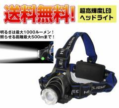 LEDヘッドライト 1000ルーメン明るさ 500m先まで照らす 角度調整 ズーム  防災/夜間作業/夜釣り/キャンプなど HLED10W