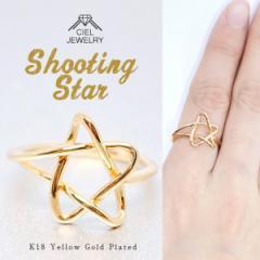 流れ星 リング K18 ゴールドコーティング シルバー925 K18GP SV 指輪 送料無料 レディース アクセ・ジュエリー