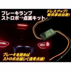 LED用ブレーキランプ用点灯パターン変更ユニット/高速ストロボ→低速点滅→通常点灯