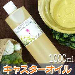 【送料無料】キャスターオイル 精製 1000ml 低温圧搾 無添加 ひまし油 カスターオイル