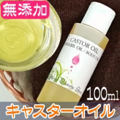 【送料無料】キャスターオイル 精製 100ml 低温圧搾 無添加 ひまし油 カスターオイル