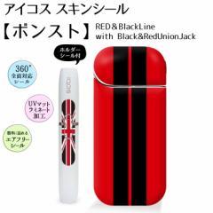 アイコス スキンシール 全面対応   ( ボンスト )( RED&Black )アイコス iQOS ステッカー シール