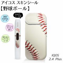 アイコス スキンシール 全面  ( 2.4Plus用 )( 野球ボール ) アイコス iQOS ステッカー シール