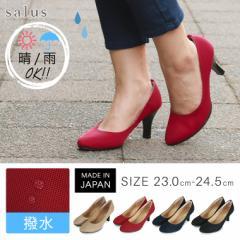 [23.0-24.5cmサイズ] 日本製撥水加工デイリー美脚レインパンプス【salus2