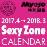 ◆ジャニーズ事務所公認★SexyZone【スクールカレンダー 2017.4〜2018.3】17/3/9発売予定