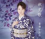 ◆香西かおり カセットテープ【秋恋歌/花は泣かない】16/4/27発売
