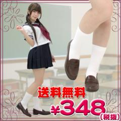 ■送料無料■即納!特価!在庫限り■綿混 シロリブソックス20cm丈 色:白 サイズ:22〜24cm●学生靴下
