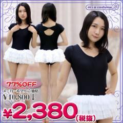 ■即納!特価!在庫限り!■チュールスカート付き半袖レオタード(後ろリボン) 色:黒×白 サイズ:M/BIG
