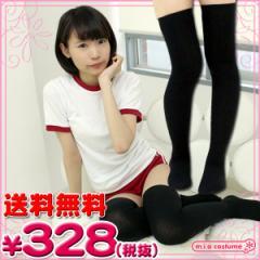 ■送料無料■即納!特価! 日本製の国産 綿混リブ・スーパーロングオーバーニーソックス(ニーハイ) 色:黒 サイズ:23〜25cm