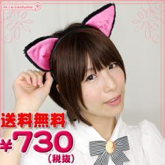 ■送料無料■即納!特価!在庫限り!■フワフワ猫耳カチューシャ単品 前耳 色:黒/ピンク サイズ:フリー