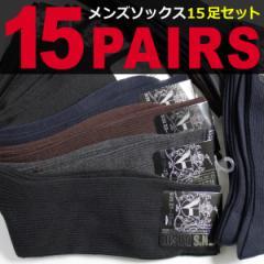 【靴下 メンズ】 仕事用にもオフ用にも大活躍のリブソックス 15足セット | メンズソックス | 紳士靴下