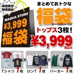 福袋 メンズ tシャツ スウェット パーカー ロンt 大きいサイズ おしゃれ かっこいい 人気 トップス 3点セット hit_d pre_d