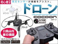 ドローン カメラ付き 小型 ラジコン FPV COCOON ...