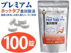 HOTTAB 重炭酸風呂【100錠】 炭酸風呂 スパークリング ホットタブ