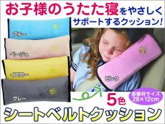 シートベルトパッド 筒型 クッション お子様のうたた寝をやさしくサポート!