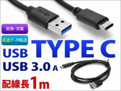 USBケーブル TYPE C ⇒ USB3.0 対応 充電 スマホ...