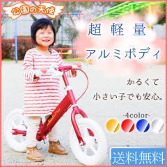 キックバイク バランスバイク アルミ製フレーム採用 公園の天使 (ペダルなし自転車 子供用自転車 ランニングバイク)