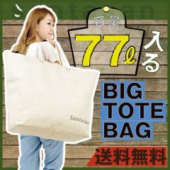 ビッグトートバッグ 大容量77L 四角底型 (大きい アウトドア 旅行 バーベキュー キャンバス かばん)【送料無料】