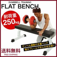 【送料無料】 フラットベンチ トレーニング効果 筋トレ ダンベル 筋力アップ 二の腕 筋トレ器具
