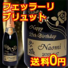 名入れ スパークリングワイン 誕生日 プレゼント 結婚祝い ギフト 還暦祝い 送料無料 名入れ ワイン 【フェラーリブリュット 750ml】