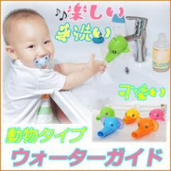 「2個セット&送料無料」動物タイプ ウォーターガイド 楽しい 楽に手洗い 小さい子供の手洗い補助具/子ども用/便利グッズ/蛇口