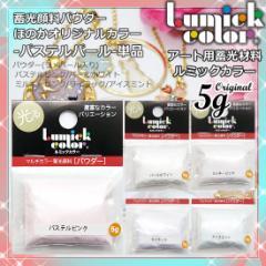LumickColor蓄光パウダーほのかオリジナルカラー「パステルパール」 単品5g★ルミックカラー
