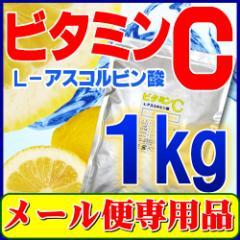 ビタミンC(L-アスコルビン酸粉末原末)1kg【メール便専用】【送料無料】