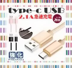 ☆即日発送☆ Type-C 2m タイプC 充電ケーブル USB充電器 Xperia XZs/Xpeia XZ/Xperia X compact/Nexus 6P/Nexus 5X cable