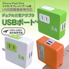 ☆即日発送☆ デュアル充電アダプタ USBポート(2Ax2ポート) コンセント(100-240Vx2ポート) iphone ipad ipod Android PSEマーク