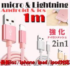 【長期保証】 microUSB & lightning 両対応 2in1 充電ケーブル 1m iphone ipod ipad ios Android 対応 スマホ アイフォン cable