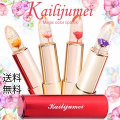 【期間限定SALE】Kailijumei カイリジュメイ マジックカラー 唇の温度で色が変化 ドライフラワー 保湿用 4色 金粉入り