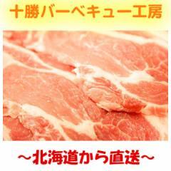 【送料無料】 豚肩ロース2400g(400g×6個)  スライスが選べる
