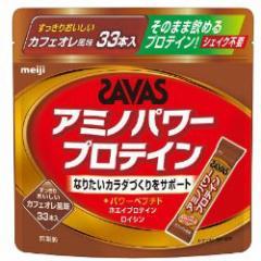 ザバス アミノパワープロテイン カフェオレ 4.2gx33本 【アミノ酸/SAVAS/明治】