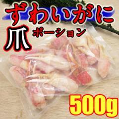 【数量限定】ズワイ蟹『2本爪』ポーション500g約2〜3人前《※冷凍便》【カニ/かに/天ぷら/ステーキ】