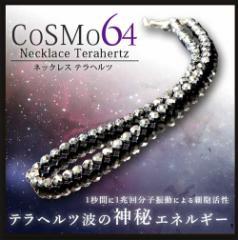 送料無料!幻のネックレス【CoSMo64(コスモ64)-テラヘルツネックレス-】驚きのパワー、テラヘルツ鉱石