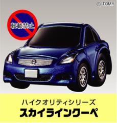 チョロQ ハイクオリティシリーズ【スカイラインクーペ】タカラトミー