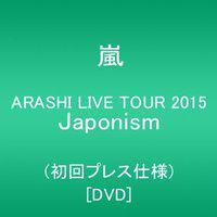 新品☆2016年8月24日発売予定!ARASHI LIVE TOUR 2015 Japonism(初回プレス仕様) DVD 嵐