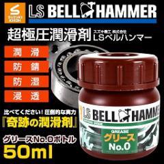 【LSベルハンマーグリースNo.0ボトル 50ml】【スズキ機工】