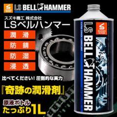 【LSベルハンマー原液 1L】【スズキ機工】