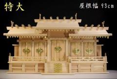 五社■屋根違 特大 屋根幅 93cm■東濃ひのき製 神棚■