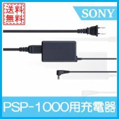 【中古】PSP 充電器 ACアダプタ 電源コード 送料無料 SONY純正品 PSP1000