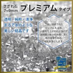 浄化用 AAAランク天然水晶 さざれ石 (プレミアム) 5mm〜7mmサイズ 100グラム オーガンジー袋付き