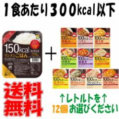 【送料無料】マイサイズ●マンナンごはんとレトルトの12食セット(1食あたり300kcal以下) ダイエット/カレーライス/丼