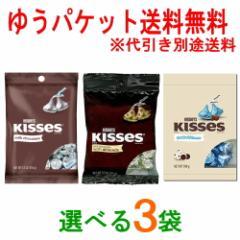 【ゆうパケット送料無料】お試し★ハーシー キスチョコレート 150g・109g 選べる3袋 【チョコ・お菓子】