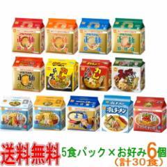 【送料無料】マルちゃん 正麺・カレーうどん・天ぷらそば 袋めん 5袋入り×お好み6個(計30袋)