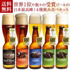 敬老の日 送料無料 八ヶ岳地ビールタッチダウン 飲み比べ4種5本セット(清里ラガー ロックボック デュンケル ピルスナー)(be)あす着
