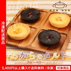 【タルト】おからのタルト NONNON cooking salon TARTE au OKARA【5400円以上まとめ買いで送料無料対象商品】(lf)あす着一時対象外