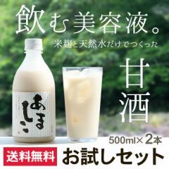 【送料無料】天然水と米麹のみで作られた甘酒 あましこ2本セット【甘酒】(※北海道・沖縄除く)